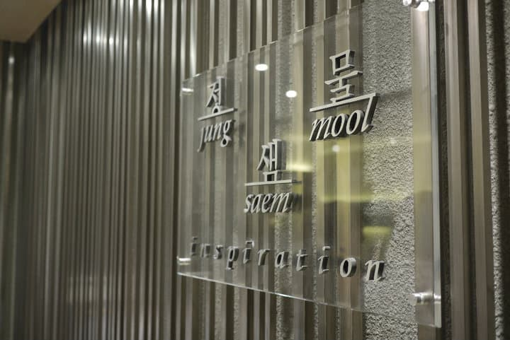 jung-saem-mool-entryway